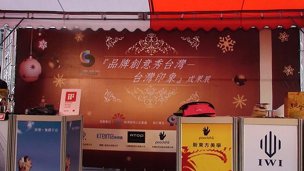 我們是台灣自創的品牌喔!