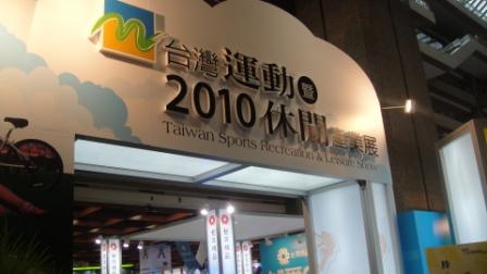 台灣運動休閒展!