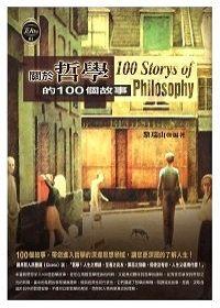 關於哲學的100個故事.jpg