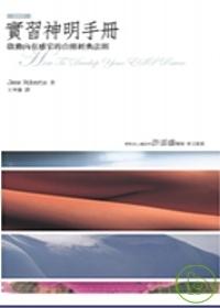 實習神明手冊:啟動內在感官的自修經典法則.jpg
