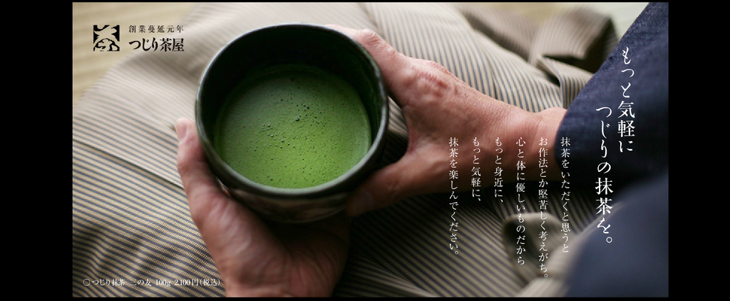 TSUJIRI辻利茶舖