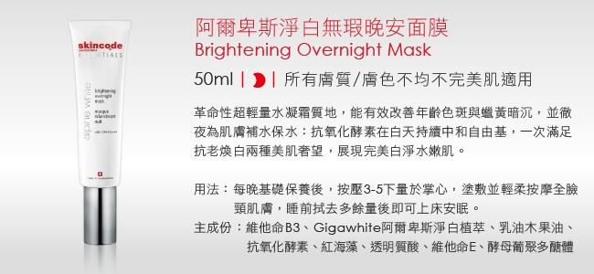 08overnightmask_650