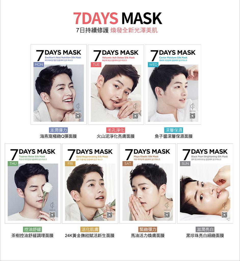 7daymask_event_08