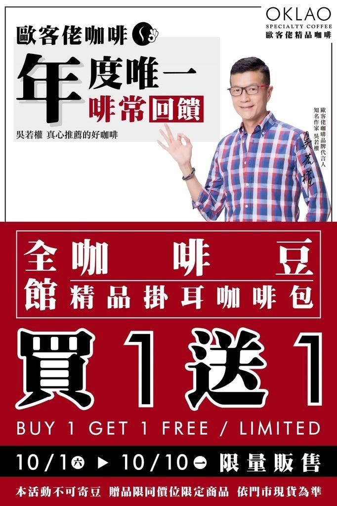2016蘋果日報-非常回饋(680x1020)-02