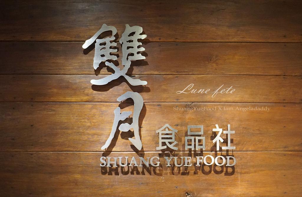 #雙月食品社 #雙月 #米其林指南#家庭聚會 #台北餐廳推薦 #捷運美食 #月子餐 #彌月油飯 #必比登