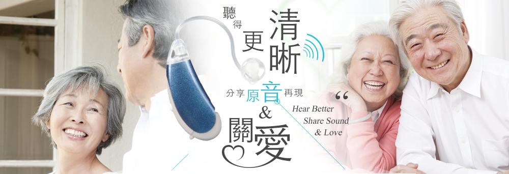 寶島眼鏡 助聽器