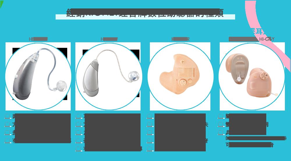 助聽器推薦 寶島眼鏡