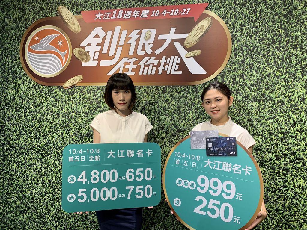 大江購物中心於今年一月攜手玉山銀行共同推出全新大江聯名卡.jpg