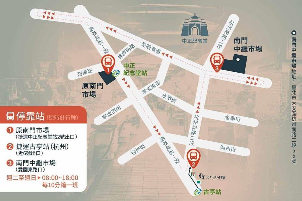 nanmen-market-relay-free-bus