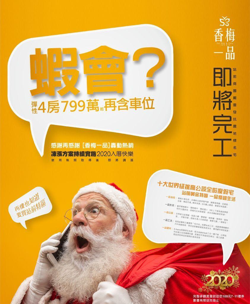 2019-12-11-香梅一品-4k雙面海報