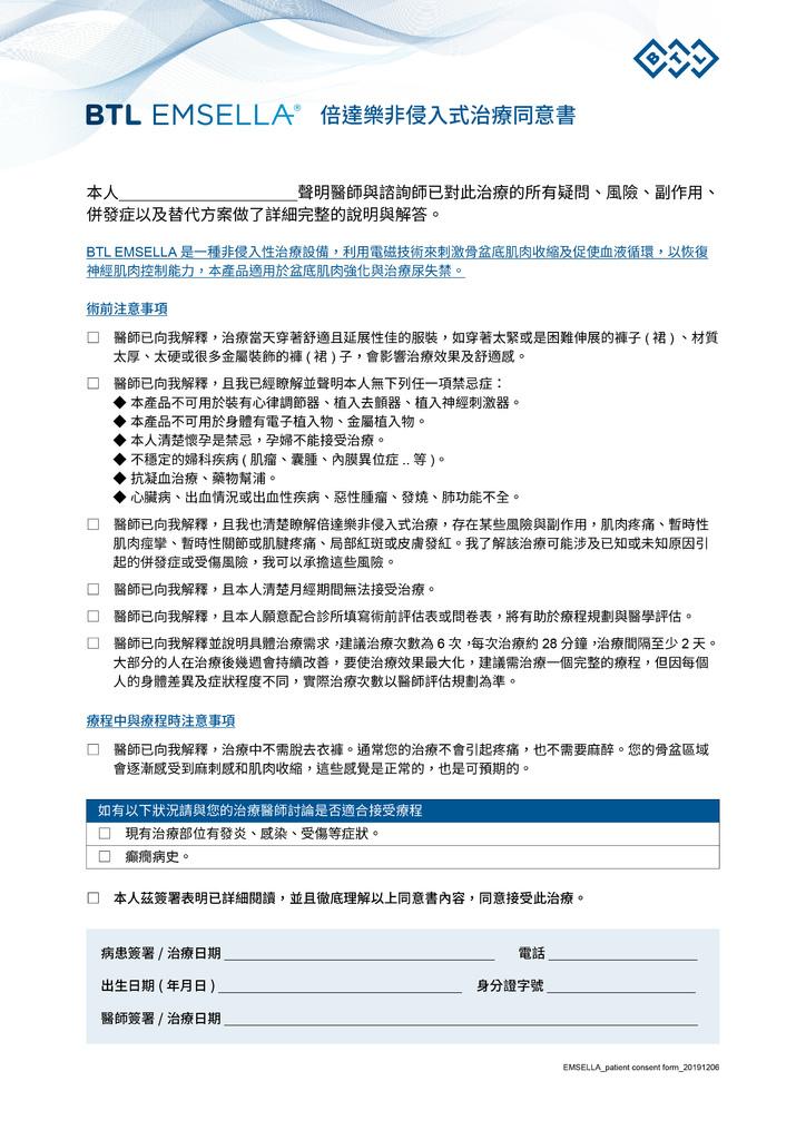 20191210_倍達樂-療程同意書_Final.jpg