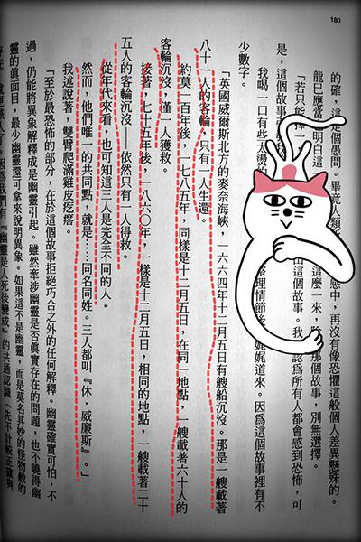 「三津田信三」百蛇堂:怪談作家述說的故事