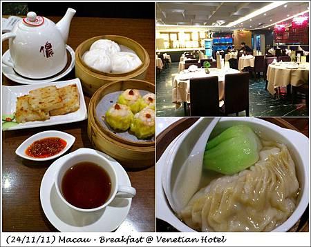 111124 Venetian Breakfast.jpg