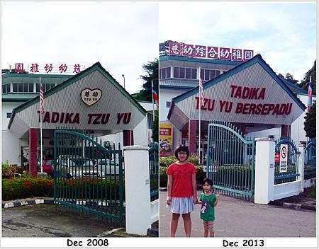 Tzu Yu 2008vs2013.jpg