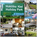 3 - Hokitika Kiwi Holiday Park, Hokitika.jpg