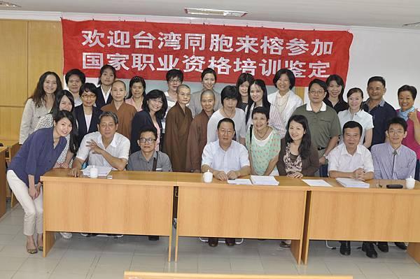 2013年9月中國大陸證照考試-綜合評審與考評委員合影
