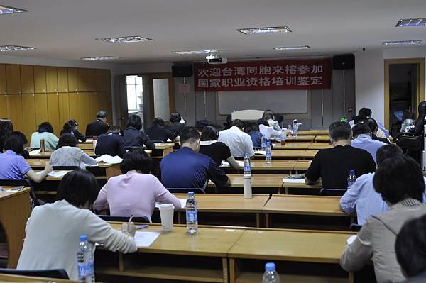 2014年5月中國大陸國家考試 認真作答
