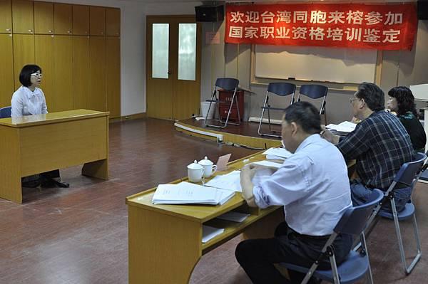 2014年5月中國大陸國家考試 口試答辯
