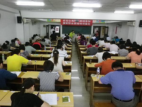 2014年7月大陸國家考試