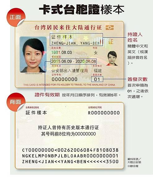 卡式台胞證.jpg