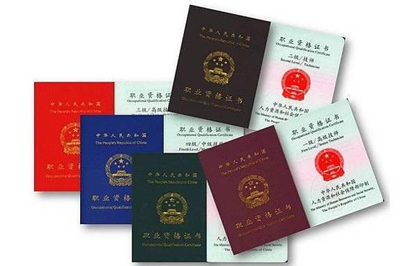 大陸職業證照-02.jpg