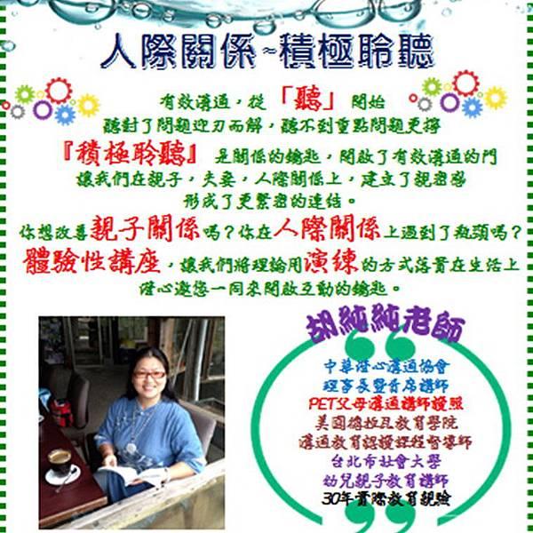 中華澄心溝通教育協會-1.jpg