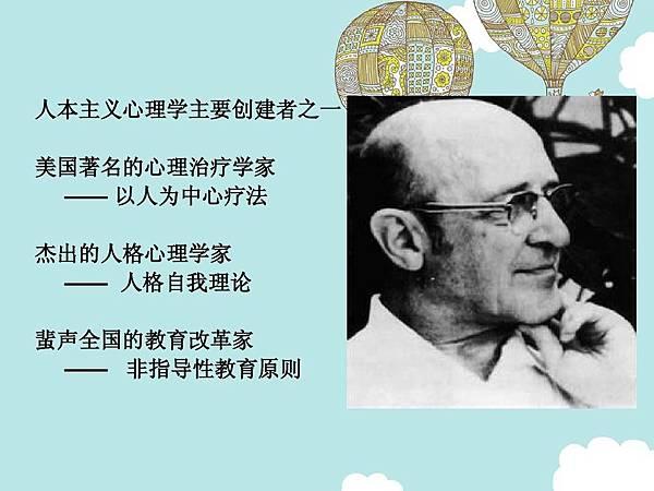 人本主義-羅傑斯.jpg