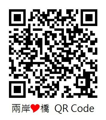 兩岸心橋.jpg