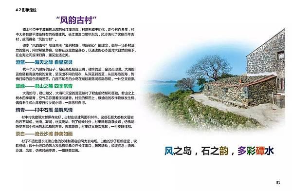 06平潭磹水村改造 磹水風韻古村.jpg