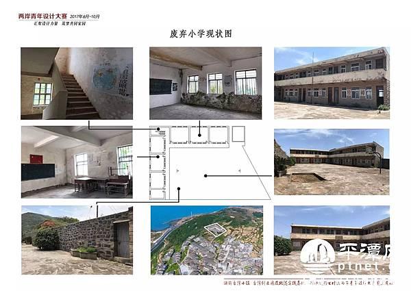 12平潭磹水村改造 廢棄小學改造.jpg