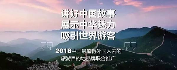 2018中國最值得外國人去的景區 平潭-1.png