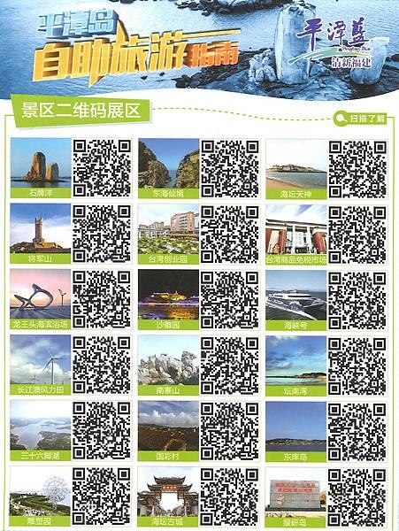 平潭島自助旅遊指南-景區二維碼展區.jpg
