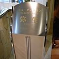 R0020069.JPG