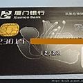 廈門銀行白金卡