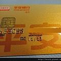 平安銀行金卡
