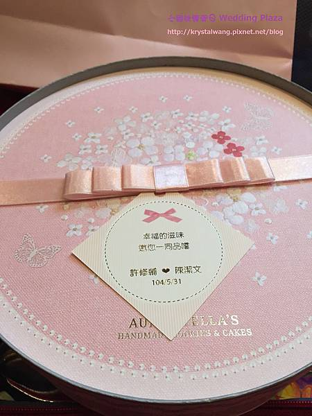 0531 IVANA 喜餅(好貼心).jpg