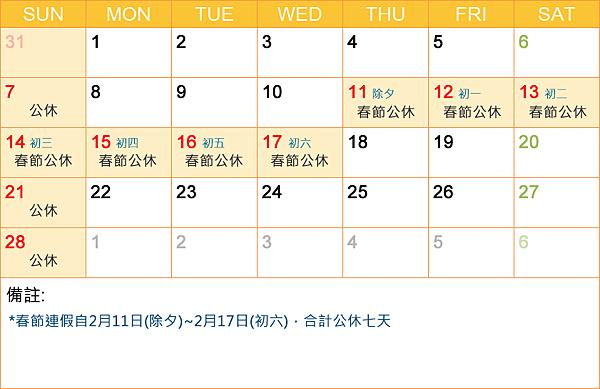 calendar-2021_02