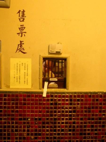 中山堂:經久不變的售票亭
