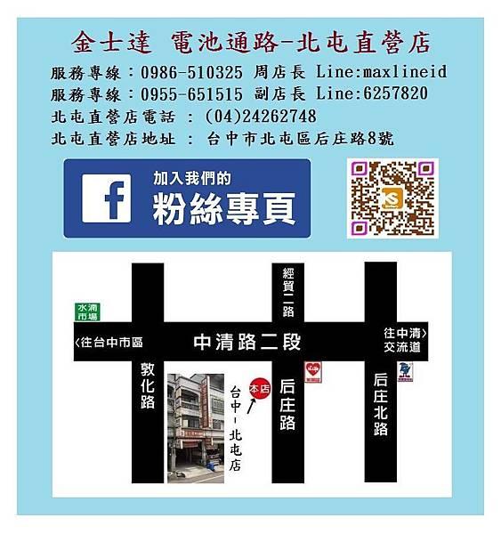 台中市汽車電池 金士達 電池通路- 北屯直營店資訊+地圖1.jpg