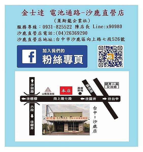 台中市汽車電池 金士達 電池通路- 沙鹿直營店資訊+地圖2.jpg
