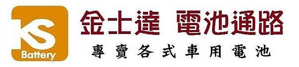 台中市汽車電池 金士達電池通路 LOGO網路部落格用.jpg