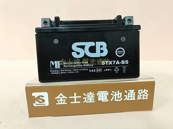 台中市汽車電池 金士達 電池通路  SCB STX7A-BS (复制).JPG