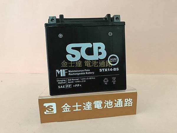 台中市汽車電池 金士達 電池通路  SCB STX14-BS (复制).JPG
