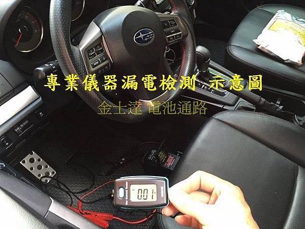 台中市汽車電池 金士達電池通路 2專業儀器漏電檢測示意照(完稿) (复制).jpg