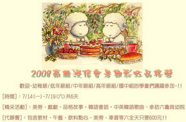 2008年暑期彩虹品格營poster