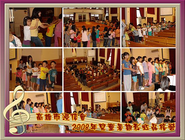 2008年兒童暑期彩虹營