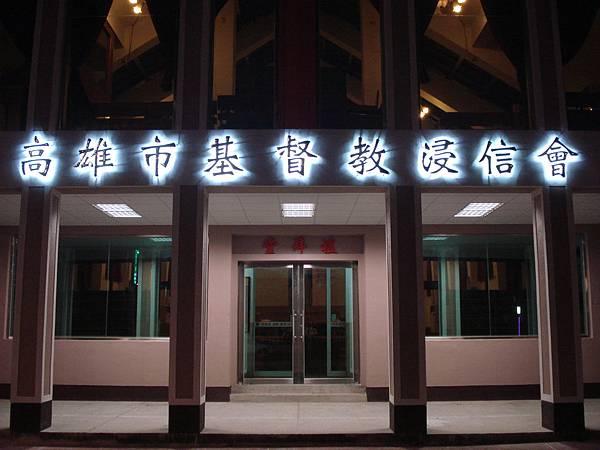 大堂夜景8168.JPG