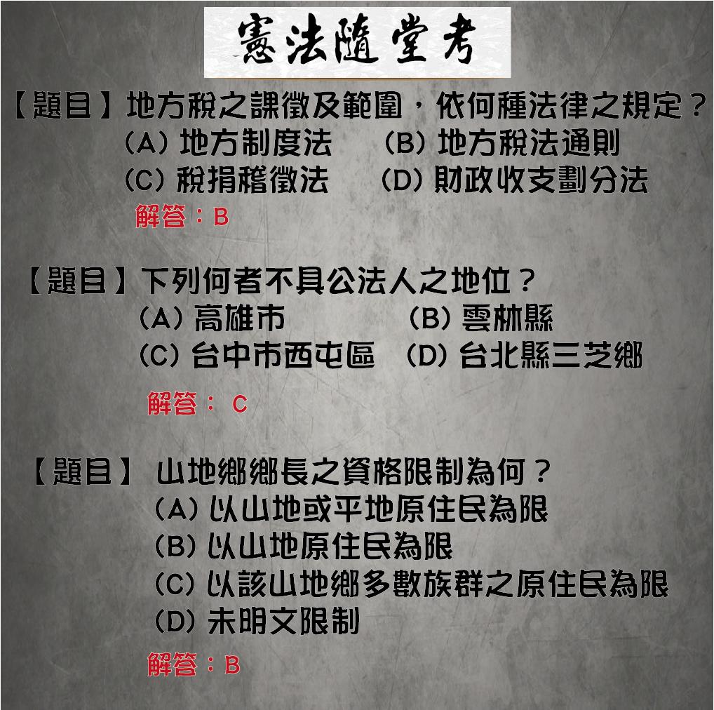 憲法_解答