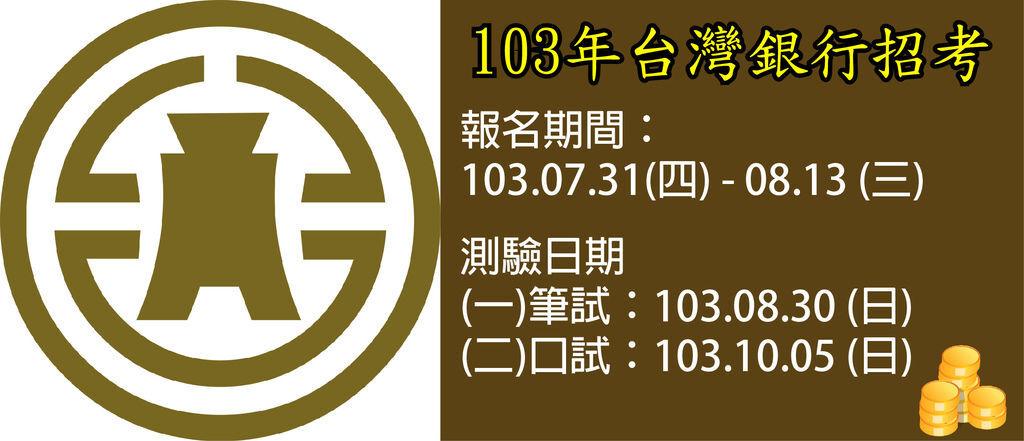 台灣銀行-01