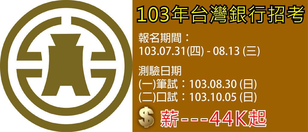 台灣銀行-02-01